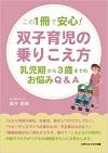 この1冊で安心!双子育児の乗りこえ方―乳児期から3歳までのお悩み相談Q&A100×141
