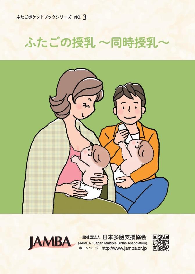 ふたごの授乳
