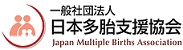 JpMBA|一般社団法人 日本多胎支援協会