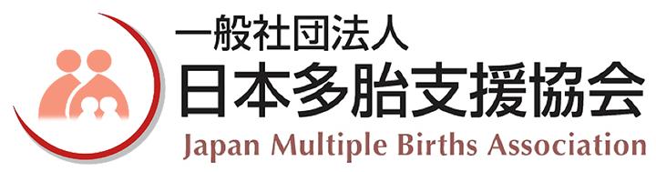 一般社団法人日本多胎支援協会