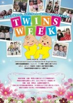 twinsweek
