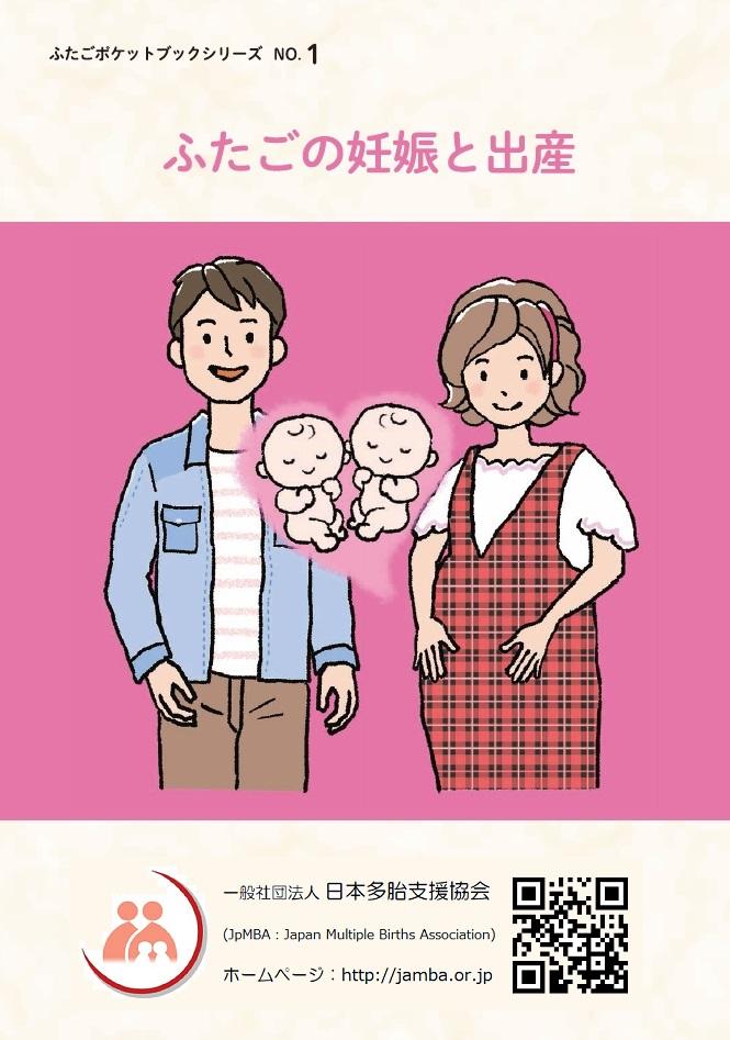 ふたごの妊娠と出産